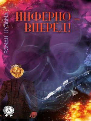 cover image of Инферно – вперёд!