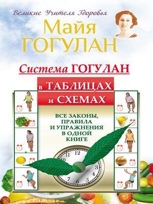 cover image of Система Гогулан в таблицах и схемах. Все законы, правила и упражнения в одной книге