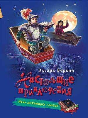 cover image of Ночь летающих гробов
