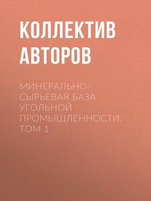 cover image of Минерально-сырьевая база угольной промышленности. Том 1