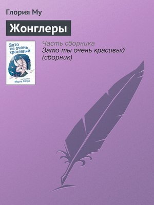 cover image of Жонглеры