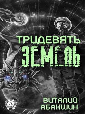 cover image of Тридевять земель