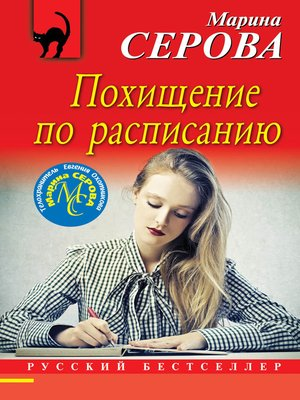cover image of Похищение по расписанию