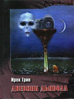 cover image of Дневник дьявола