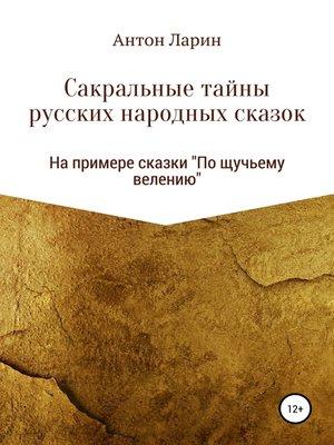 cover image of Сакральные тайны русских народных сказок, на примере сказки «По щучьему велению»