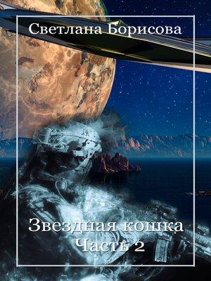 cover image of Звездная кошка – II
