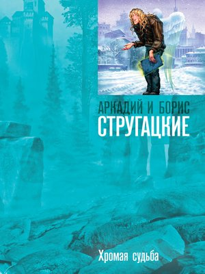 cover image of Хромая судьба