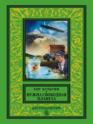 cover image of Нужна свободная планета (сборник)