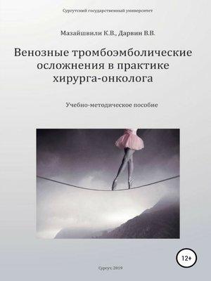cover image of Венозные тромбоэмболические осложнения впрактике хирурга-онколога