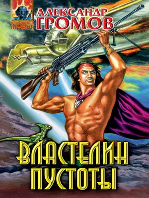 cover image of Властелин пустоты