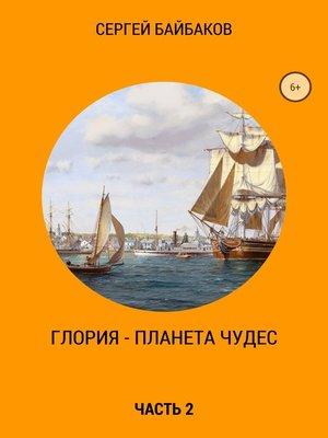 cover image of Глория – планета чудес. Часть 2