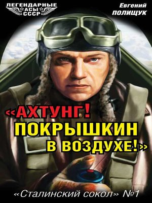 cover image of «Ахтунг! Покрышкин в воздухе!». «Сталинский сокол» № 1