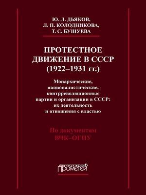 cover image of Протестное движение в СССР (1922-1931 гг.). Монархические, националистические и контрреволюционные партии и организации в СССР