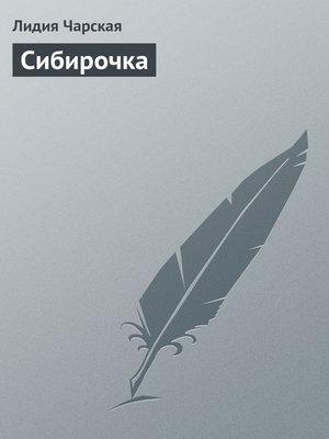 cover image of Сибирочка