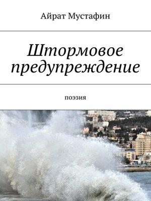 cover image of Штормовое предупреждение. Поэзия