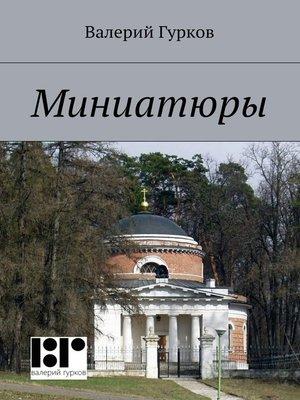 cover image of Миниатюры. книга первая