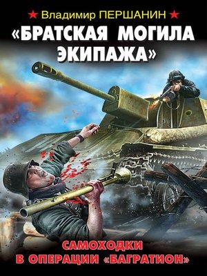 cover image of «Братская могила экипажа». Самоходки в операции «Багратион»