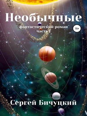 cover image of Необычные