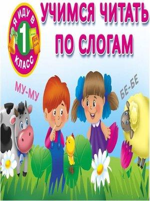 cover image of Учимся читать по слогам