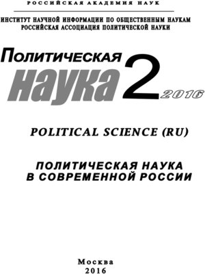 cover image of Политическая наука №2 / 2016. Политическая наука в современной России