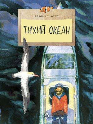 cover image of Тихий океан