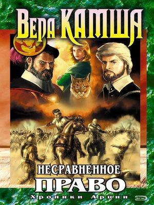 cover image of Несравненное право