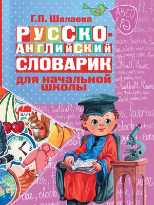 cover image of Русско-английский словарик в картинках для начальной школы