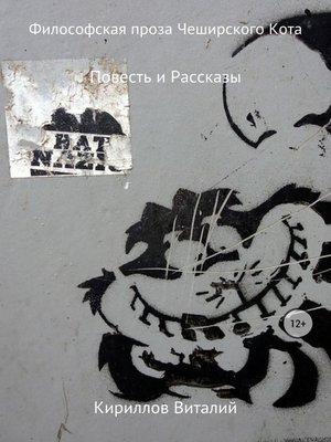 cover image of Философская проза Чеширского Кота (сборник)
