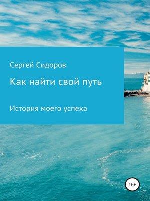 cover image of Как найти свой путь. История моего успеха
