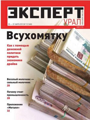 cover image of Эксперт Урал 12-2013
