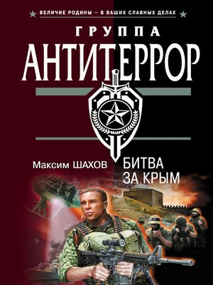 cover image of Битва за Крым