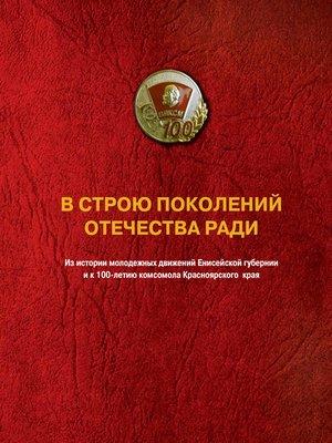 cover image of В строю поколений. Отечества ради.