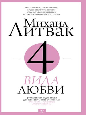 cover image of 4 вида любви