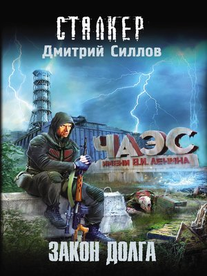 cover image of Закон Долга