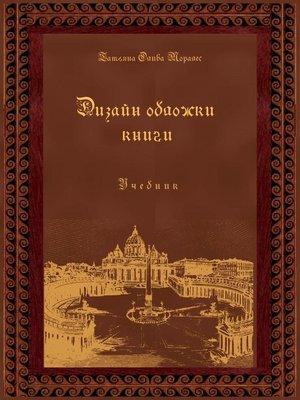 cover image of Дизайн обложки книги. Учебник