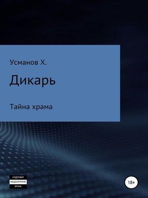 cover image of Дикарь. Часть 9. Тайна храма