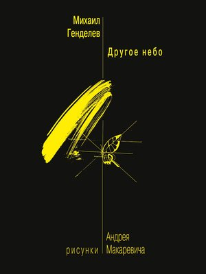 cover image of Другое небо