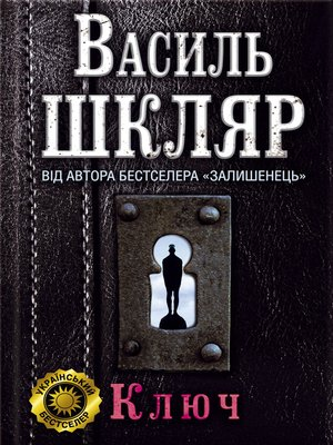 cover image of Ключ