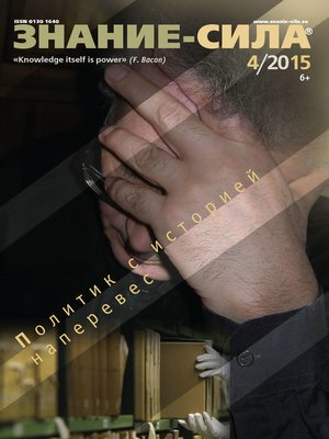 cover image of Журнал «Знание – сила» №04/2015
