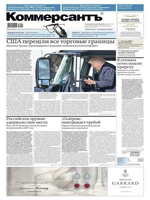 cover image of Коммерсантъ (понедельник-пятница) 38п-2018