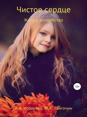 cover image of Чистое сердце. Женя и Волшебство