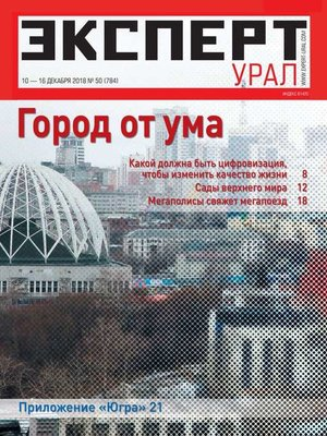 cover image of Эксперт Урал 50-2018