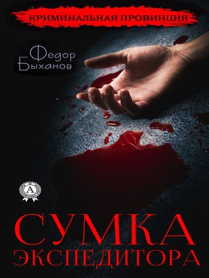 cover image of Сумка экспедитора