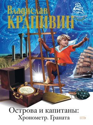 cover image of Острова и капитаны