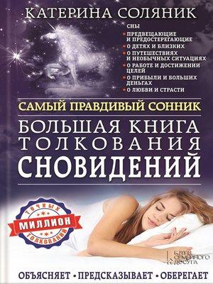 cover image of Большая книга толкования сновидений. Самый правдивый сонник. Объясняет. Предсказывает. Оберегает. Миллион точных толкований