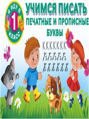 cover image of Учимся писать. Печатные и прописные буквы