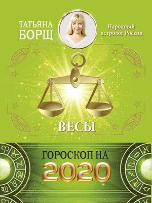 cover image of Весы. Гороскоп на 2020 год