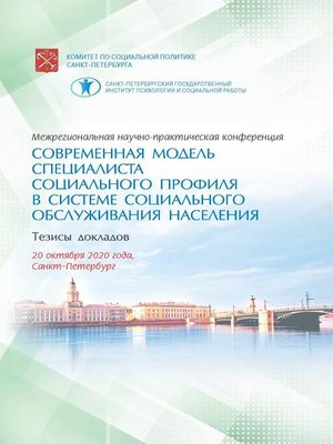 cover image of Современная модель специалиста социального профиля в системе социального обслуживания населения