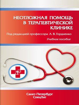 cover image of Неотложная помощь в терапевтической клинике. Учебное пособие