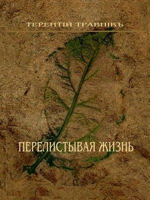 cover image of Перелистывая жизнь. Стихотворения